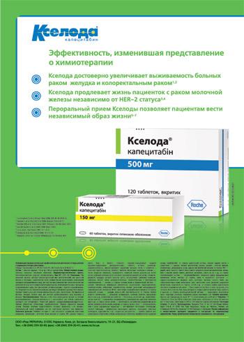 Kseloda Применение комбинации бевацизумаба и капецитабина у пациентов пожилого возраста с метастатическим колоректальным раком