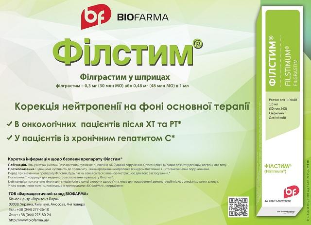 235235 Використання гранулоцитарних колонієстимулюючих факторів припроведенні протипухлинної терапії